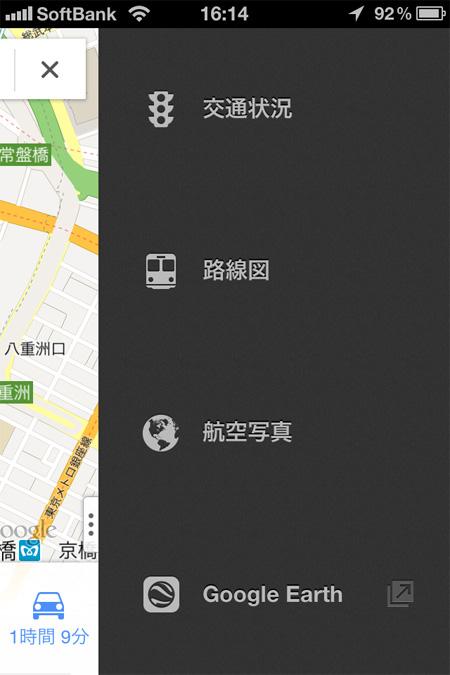 Google Mapsアプリ メニュー