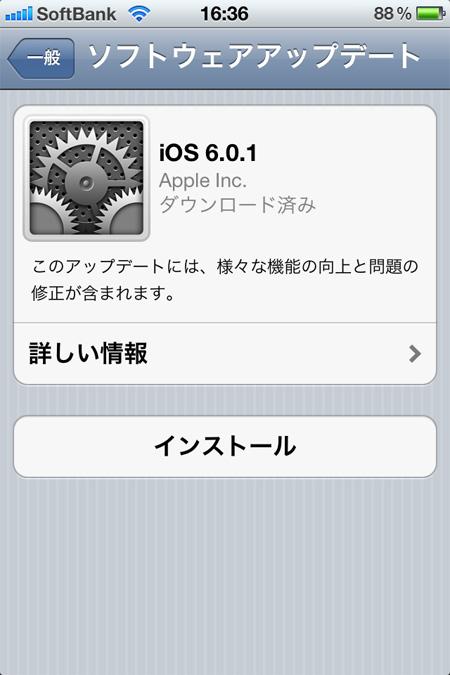 iOS6アップデート通知