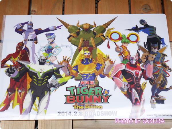 非売品・会場で貰った『劇場版 TIGER & BUNNY -The Rising- SUPER PRELUDE』 クリアファイル