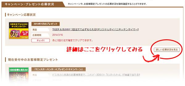 TIGER & BUNNY 3回注文で必ずもらえる!!オリジナルタイバニキッチンタイマー!! エントリー