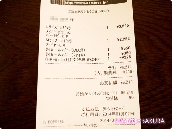 ドミノ・ピザ×TIGER & BUNNYスペシャルセット レシート