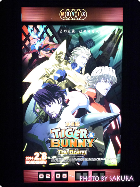 「劇場版 TIGER & BUNNY -The Rising-」GREETING OF HEROESに行ってきました![2]