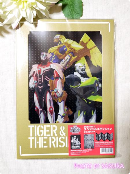 パンフレット 劇場版 TIGER & BUNNY -The Rising-[スペシャルエディション] 表紙