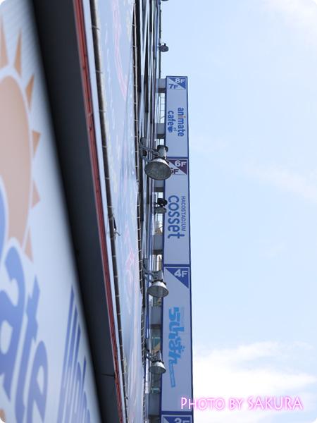 アニメイトカフェ池袋店(旧アニメイト池袋本店7・8階)