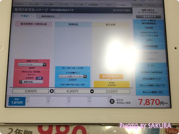 iPhone5C32GB支払見積もりイメージ