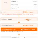 【MNP】iPhone5Sソフトバンク機種変更→au乗り換えの話