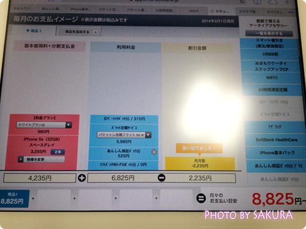 iPhone5S32GB支払見積もりイメージ