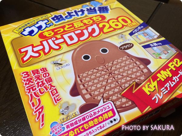 『ウナコーワ虫よけ当番 スーパーロング260日間(限定品)』パッケージ