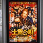 映画「土竜(モグラ)の唄 潜入捜査官 REIJI」パネル