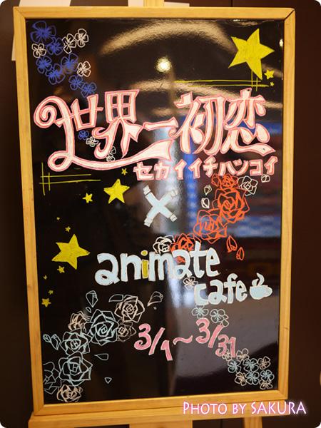 世界一初恋×アニメイトカフェ