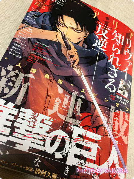 スピンオフ「進撃の巨人 悔いなき選択」通常版・特装版4月9日発売