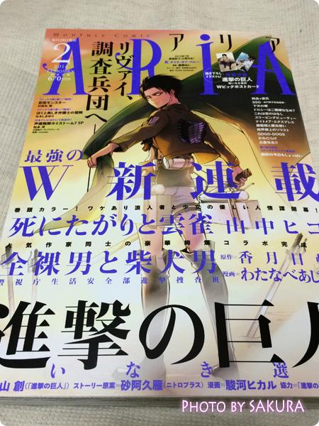 ARIA (アリア) 2014年 02月号