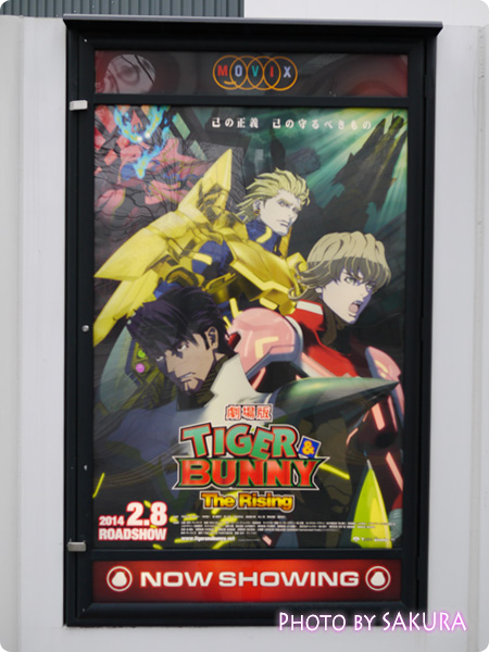 『劇場版 TIGER & BUNNY -The Rising- 』パネル