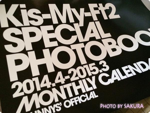 2014.4→2015.3 Kis-My-Ft2カレンダー