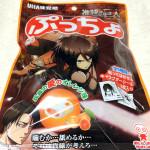 UHA味覚糖ぷっちょ×進撃の巨人「兵長の愛のオレンジ味」