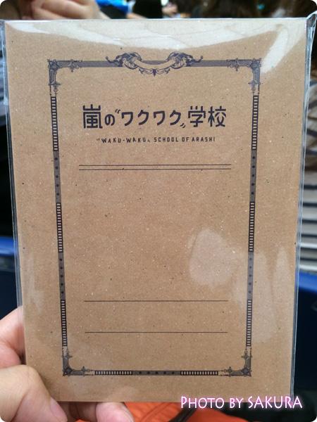 嵐のワクワク学校2014~友情がもっと深まるドーム合宿~ グッズのノート