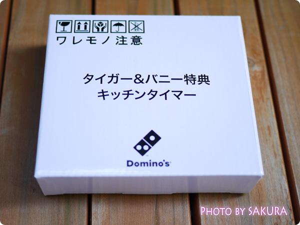 ドミノ・ピザ×TIGER & BUNNYキャンペーン第2弾 特典 キッチンタイマー 外箱