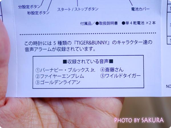 ドミノ・ピザ×TIGER & BUNNYキャンペーン第2弾 特典 キッチンタイマー 収録されているボイス