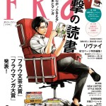 「進撃の巨人」リヴァイ兵長が表紙のFRaU8月号、7月11日発売!