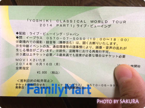 『YOSHIKI CLASSICAL WORLD TOUR』ライビューイング