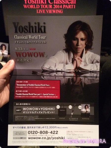『YOSHIKI CLASSICAL WORLD TOUR』ライビューイングでもらったチラシ