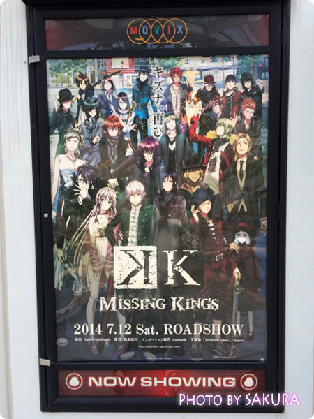 「劇場版 K MISSING KINGS」