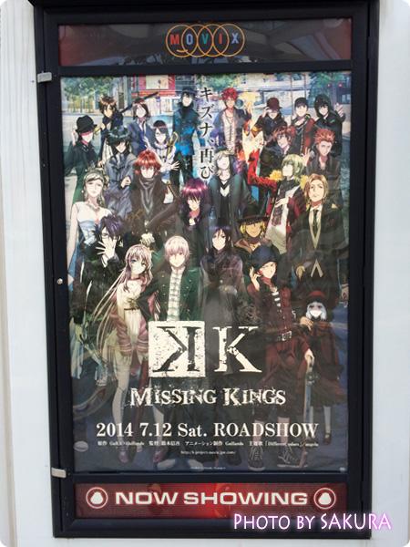 「劇場版 K MISSING KINGS」MOVIXさいたま舞台挨拶に行ってきました