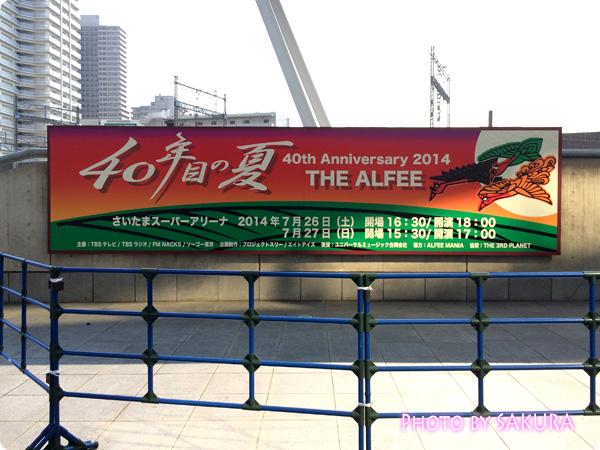THE ALFEE 40th Anniversary「40年目の夏」入り口