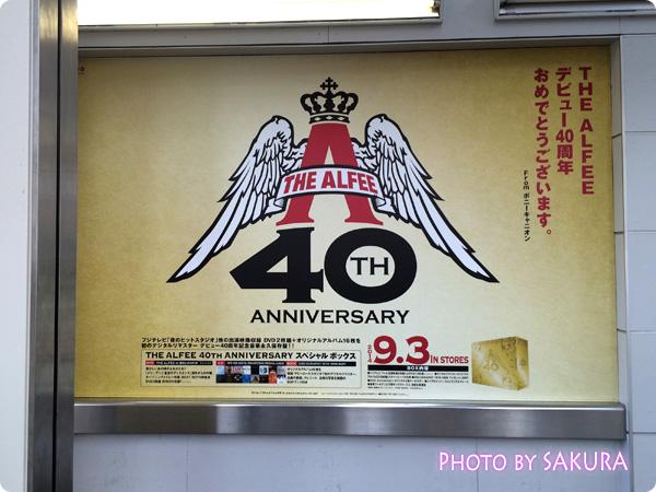 THE ALFEE 40th Anniversary スペシャルボックス 広告