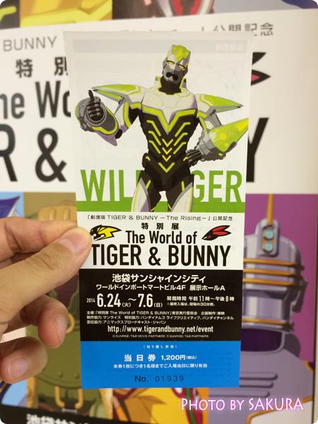 「特別展 The World of TIGER & BUNNY」当日券