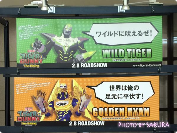 「特別展 The World of TIGER & BUNNY」入り口左側 ワイルドタイガー、ゴールデンライアン