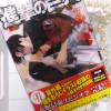 駿河ヒカル、諫山創『進撃の巨人 悔いなき選択2』特装版 帯付き表紙