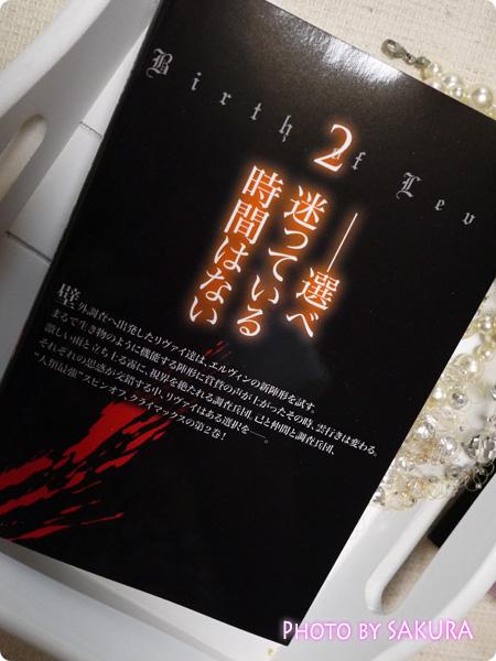 駿河ヒカル、諫山創『進撃の巨人 悔いなき選択2』小冊子付特装版 裏表紙 プラスリーブケースなし