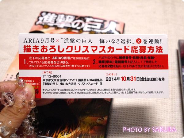 駿河ヒカル、諫山創『進撃の巨人 悔いなき選択2』特装版とARIA9月号でリヴァイクリスマスカードを応募者全員サービス