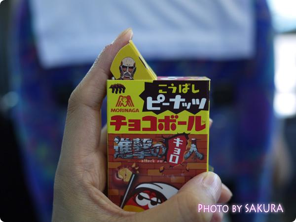 進撃の巨人×チョコボール『進撃のキョロ人』 こうばしピーナッツ くちばし