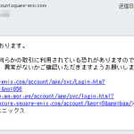 スクウェア・エニックス名義で届くフィッシング詐欺へ誘導するスパムメールがしつこい