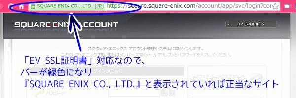 スクウェア・エニックス スパム詐欺メール EV SSL証明書でアドレスバーが緑色