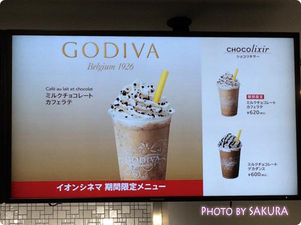 イオンシネマ ゴディバ ミルクチョコレートデカダンスと【期間限定】ミルクチョコレートカフェラテ