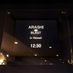 嵐ハワイコンサート「ARASHI BLAST in Hawaii」ライブビューイングに行ってきました