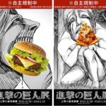 都営大江戸線六本木駅ホームで「進撃の巨人展」ウォール・トーキョー突破広告が出現!