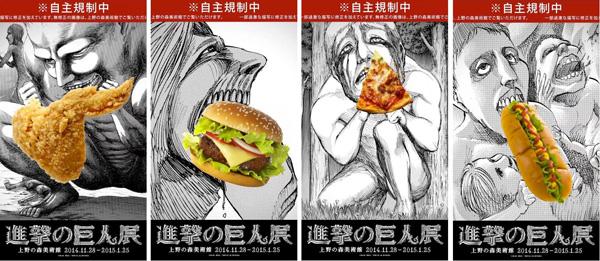 【「進撃の巨人展」 ウォール・トーキョー 突破広告 第1弾】