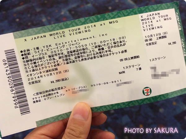 X JAPAN MSG ライブビューイングチケット