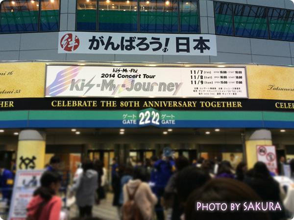 Kis-My-Ft2「Kis-My-Journey」に行ってきました♪