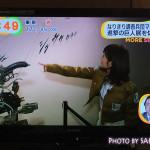 めざましテレビ『進撃の巨人展』上野の森美術館から先行中継で事前予習をせよ!