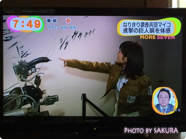 『進撃の巨人展』めざましテレビ先行中継 1F 立体起動装置展示 ワイヤーが壁に刺さっている