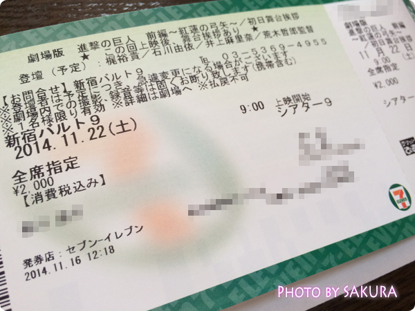 劇場版「進撃の巨人」前編~紅蓮の弓矢~ 初日舞台挨拶チケット