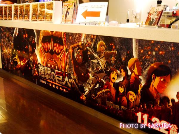 劇場版「進撃の巨人」前編~紅蓮の弓矢~公開記念 新宿バルト9限定『進撃の巨人カフェ』 カウンター下ビジュアル