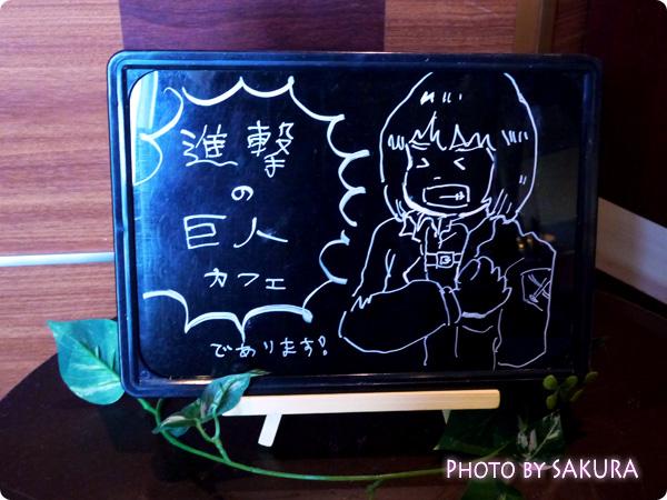 劇場版公開記念!新宿バルト9の進撃の巨人カフェに行ってきました!