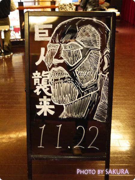 劇場版「進撃の巨人」前編~紅蓮の弓矢~公開記念 新宿バルト9限定『進撃の巨人カフェ』 巨人襲来イラスト