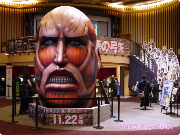 劇場版「進撃の巨人」前編~紅蓮の弓矢~ 新宿バルト9 全体